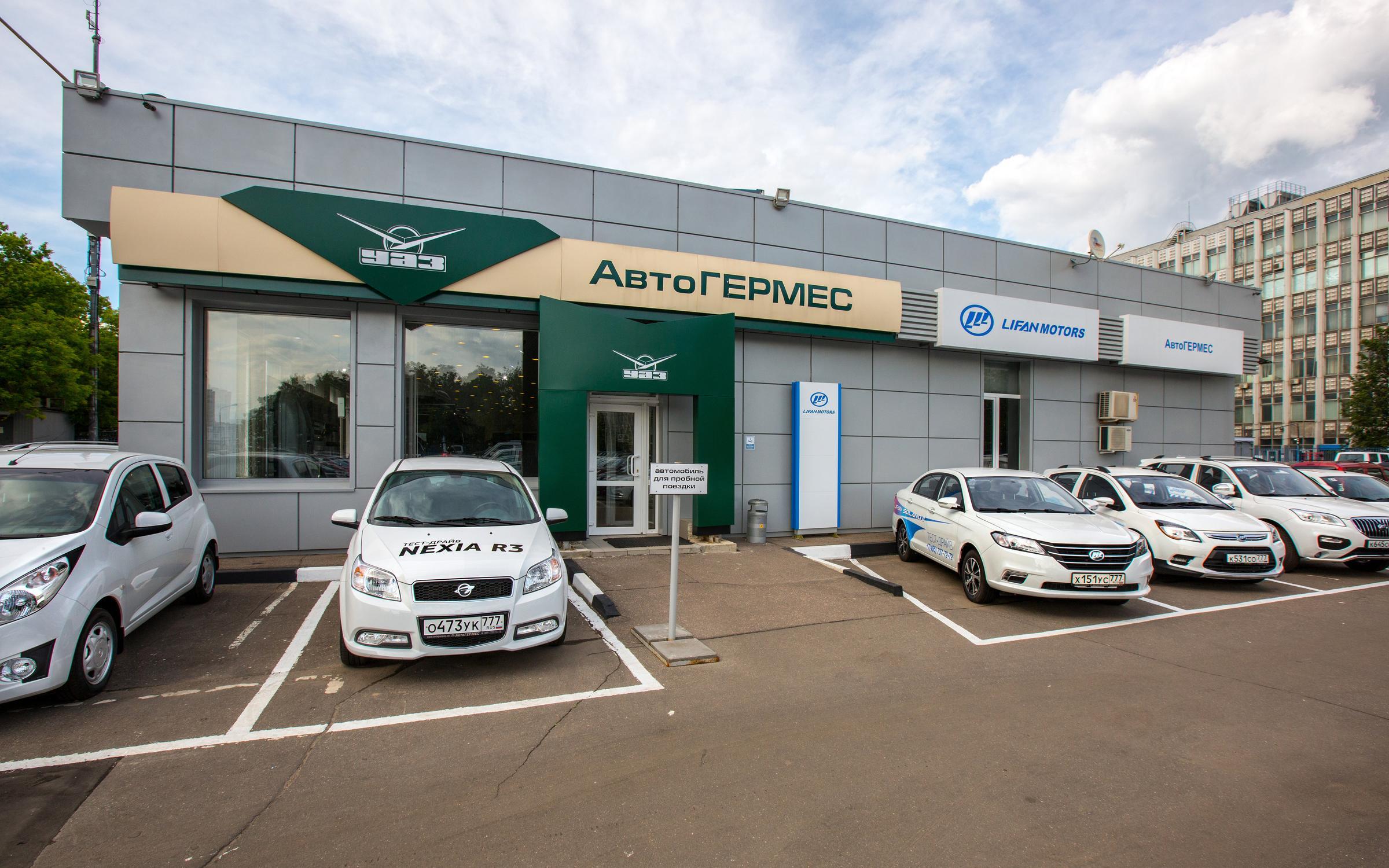 Автосалон автогермес москва отзывы покупателей деньги в долг под расписку в москве у частного лица без залога и предоплаты