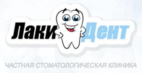 фотография Стоматологии Лакидент на улице Бутырский Вал