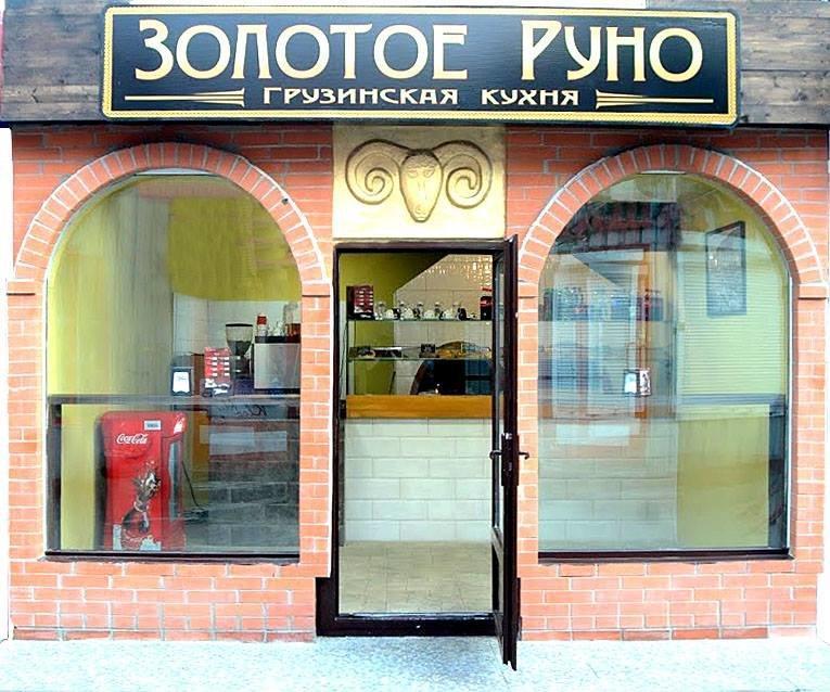 фотография Кафе грузинской кухни Золотое Руно на улице Срибнокильская