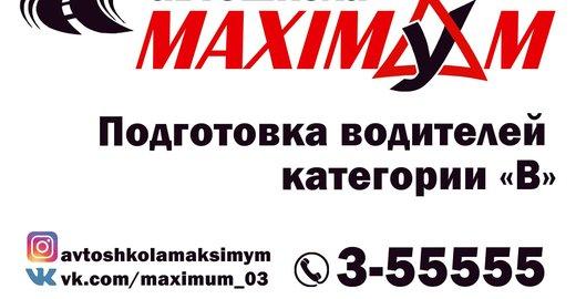 фотография Автошколы Максимум