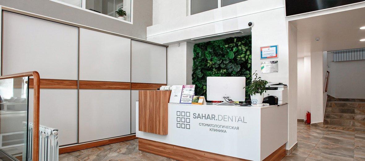 Фотогалерея - Центр стоматологии и косметологии Sahar. dental