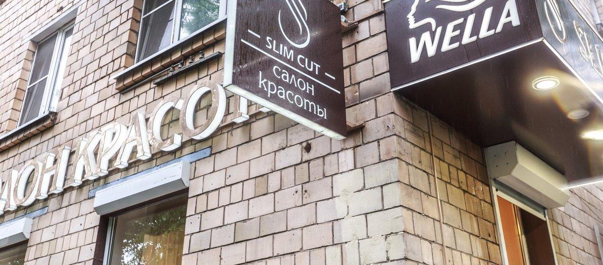 Фотогалерея - Салон красоты Slim Cut на улице Багрицкого