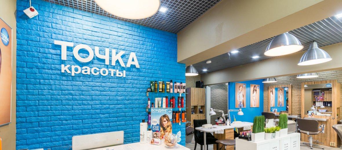 Фотогалерея - Салон красоты Точка красоты на улице Шаболовка