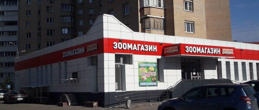 фотография Зоомагазина Динозаврик на улице Зои и Александра Космодемьянских