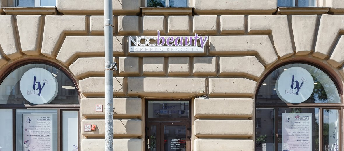 Фотогалерея - Клиника красоты NGS beauty на метро Автово