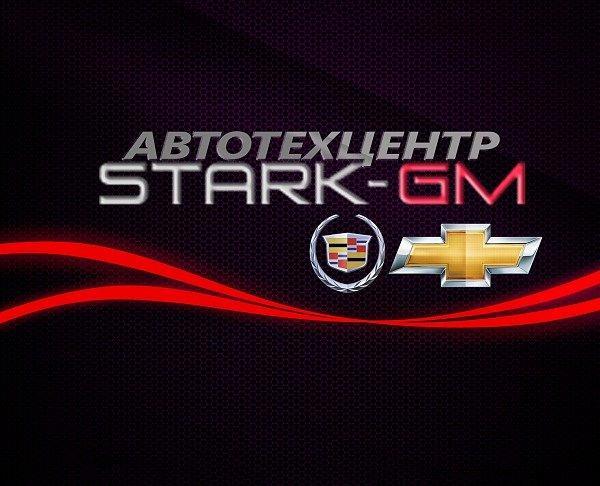 фотография Автотехцентра Stark-GM на Каширском шоссе