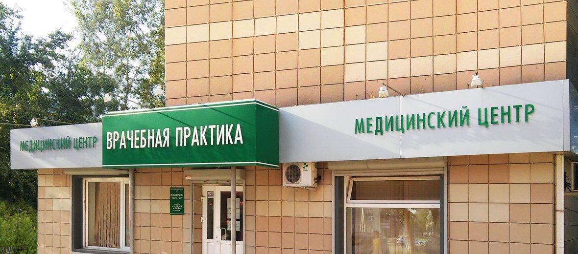 Фотогалерея - Медицинский центр Врачебная практика в Ленинском районе