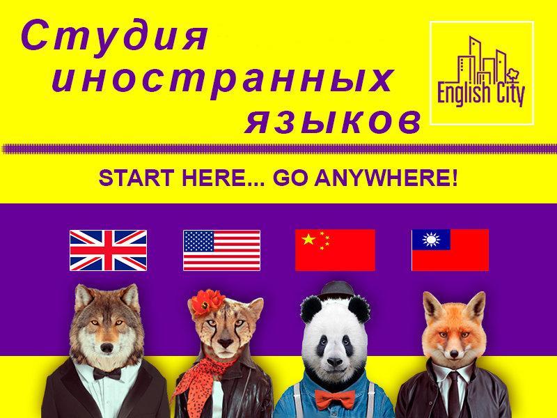 фотография Студии иностранных языков English City на проспекте Газеты Правда