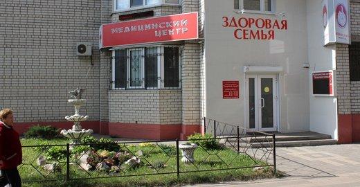 фотография Медицинского центра Здоровая семья на Ленинском проспекте