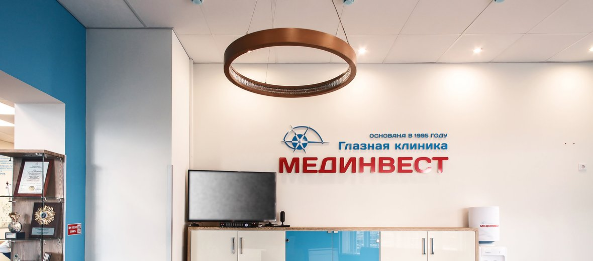 Фотогалерея - Клиника Мединвест на Университетской Набережной