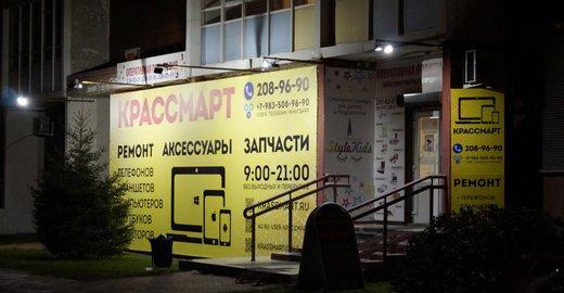 фотография Торговой компании Крассмарт на улице Алексеева