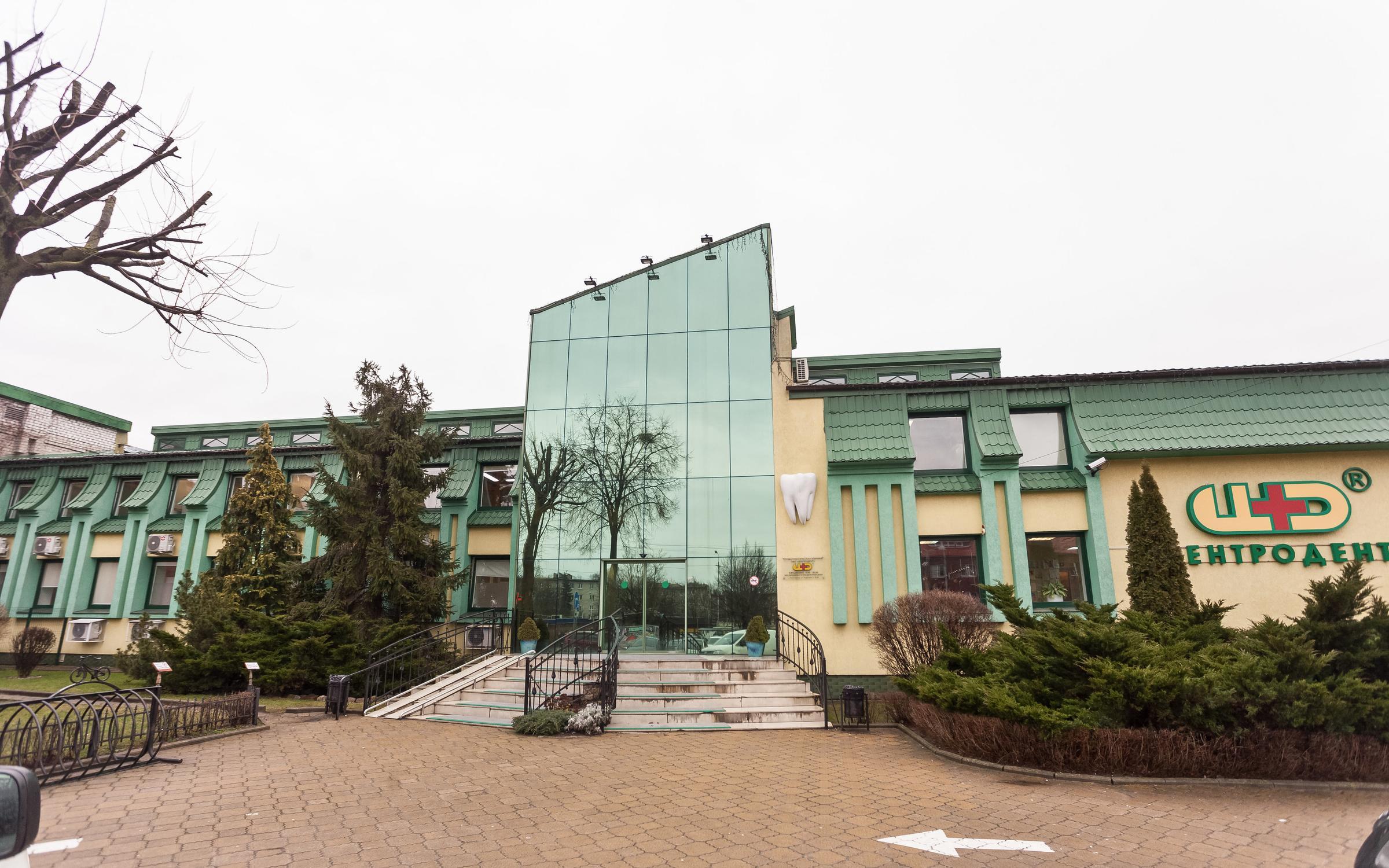 фотография Стоматологии ЦЕНТРОДЕНТ в Центральном районе