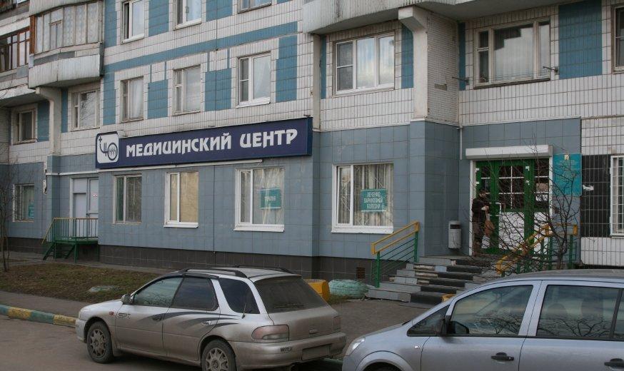 Фотогалерея - Южный, медицинский центр, Москва