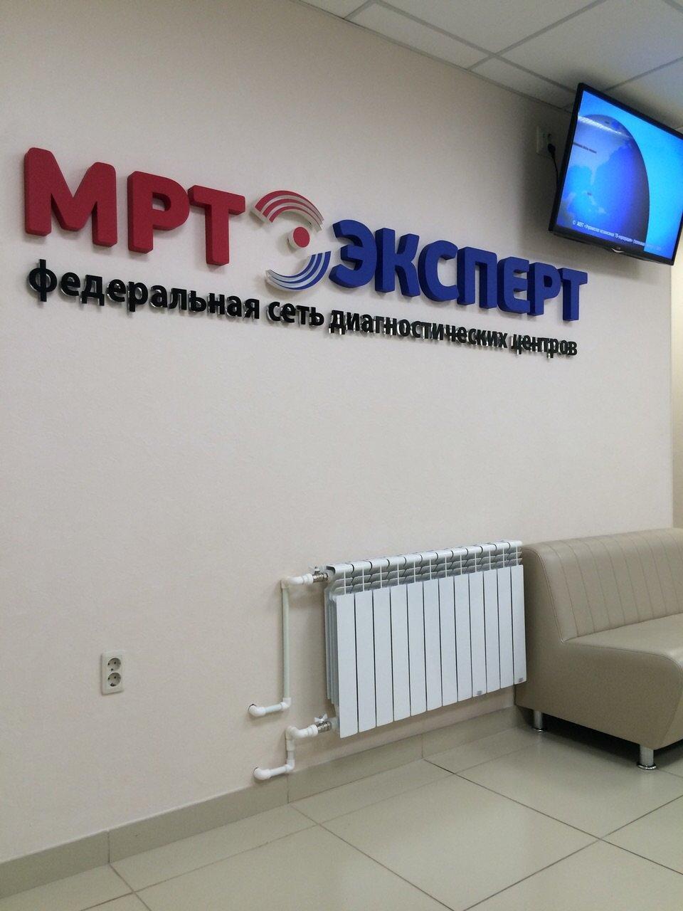 фотография Диагностического центра МРТ Эксперт Челябинск на Каслинской улице, 24а