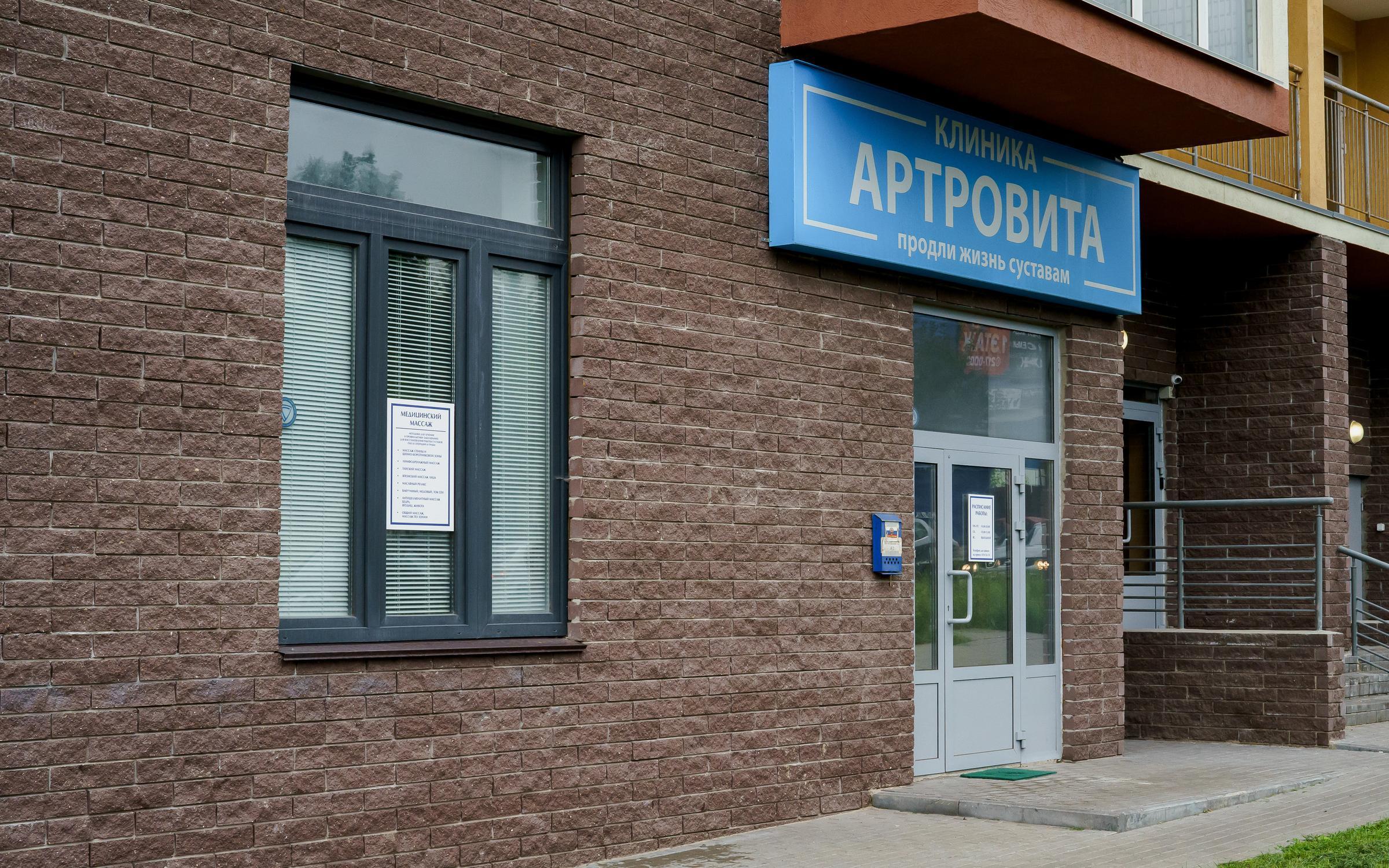 фотография Медицинского центра Артровита на Республиканской улице