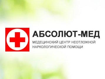 Вывод из запоя на дому новосибирск ленинский район леченние алкоголизма без ведома больного