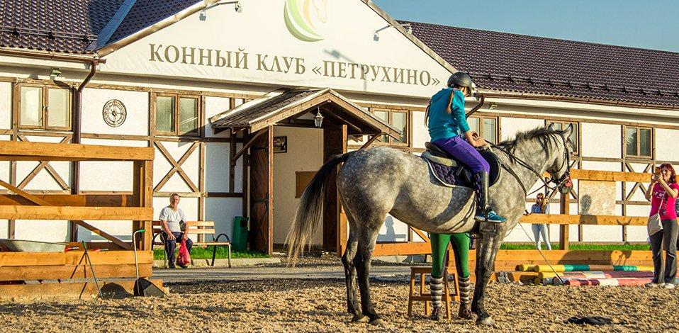 Конный клуб москва официальный сайт клуб регби слава москва новиков