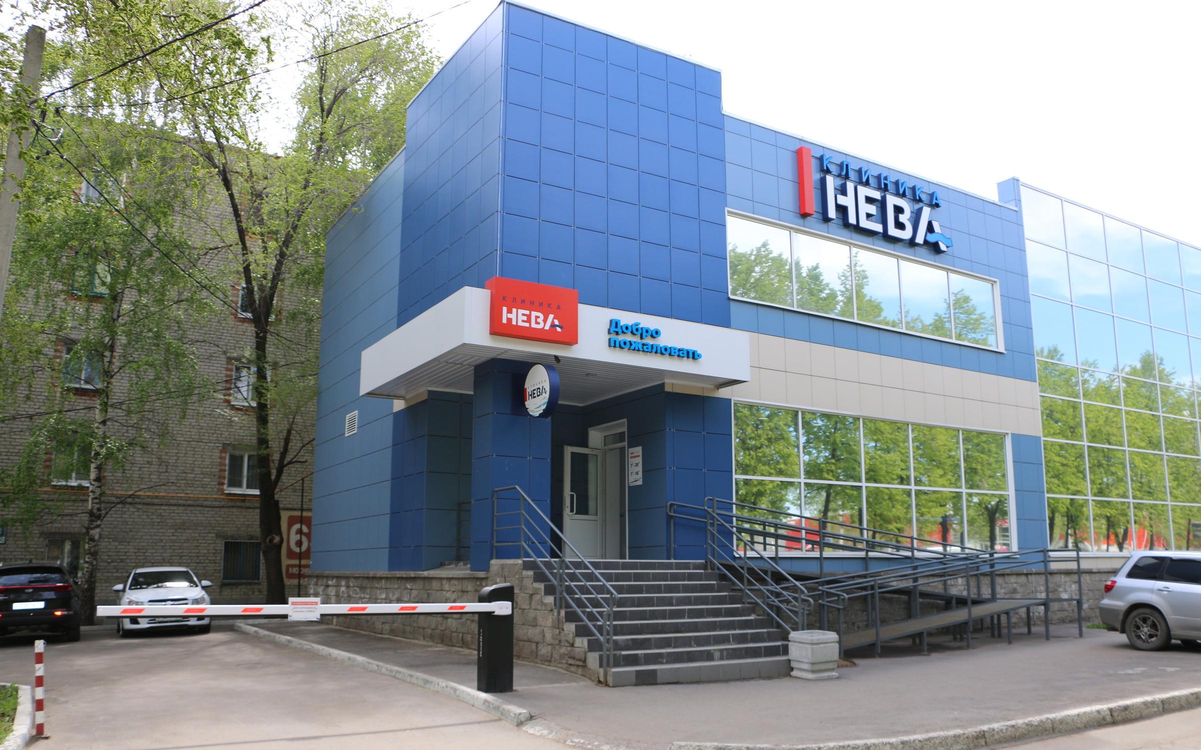 фотография Клиники Нева на Московском шоссе
