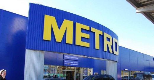 фотография Центр оптовой торговли METRO Cash & Carry на метро Алтуфьево