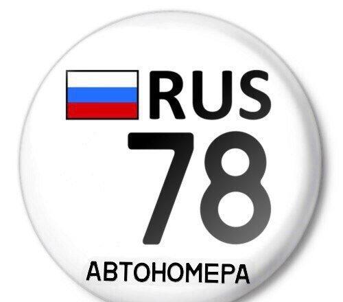 7ae65c25da939 Интернет-магазин красивых номеров для авто Autonomeroff_spb - отзывы, фото,  цены, телефон и адрес - Госуслуги - Санкт-Петербург - Zoon.ru