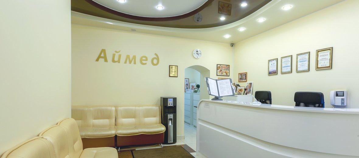 Фотогалерея - Клиника репродукции человека Аймед на улице Стахановцев