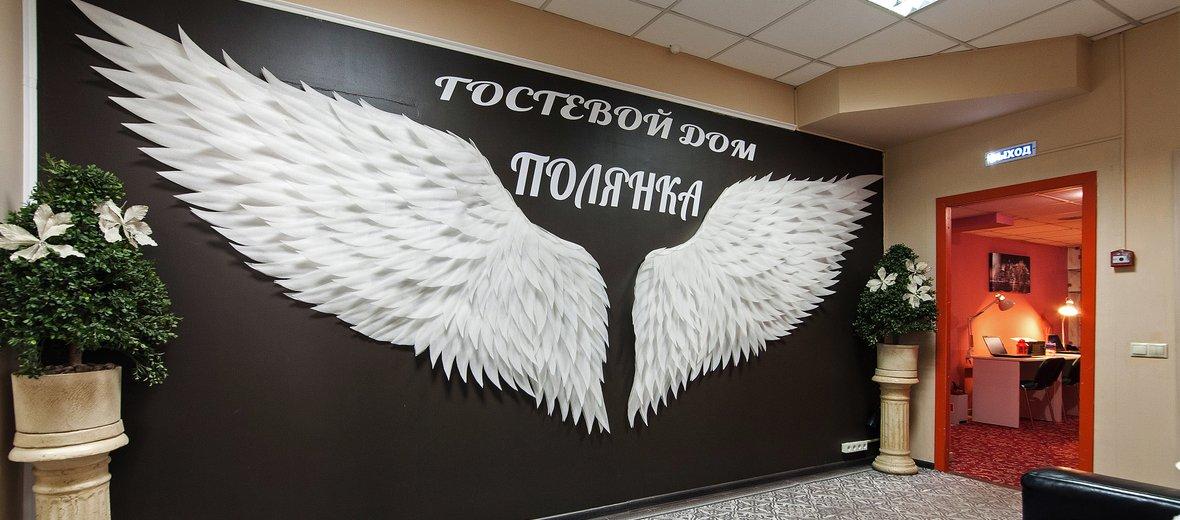 Фотогалерея - Гостевой дом Полянка на метро Полянка