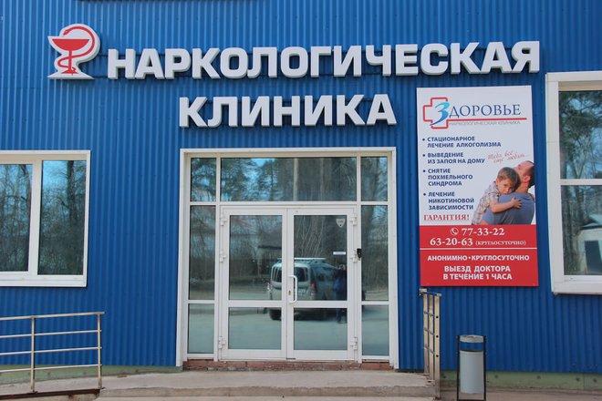 Наркологические клиники круглосуточно наркологическая клиника саратов соколовая гора