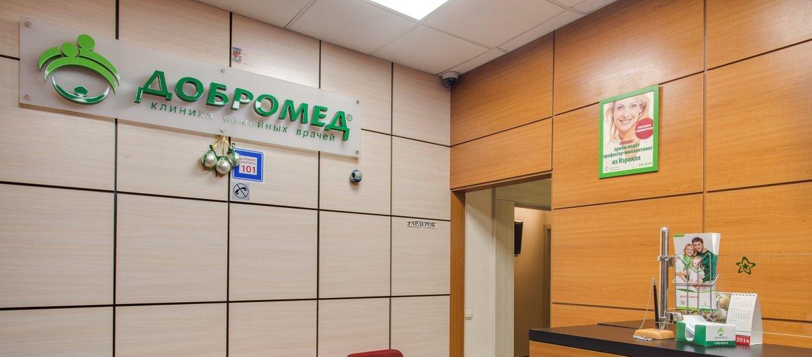 Фотогалерея - Клиника Добромед на Бульваре Дмитрия Донского
