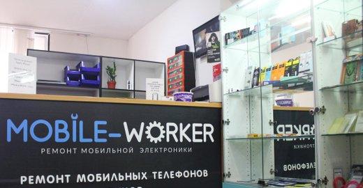фотография Мастерской Mobile Worker