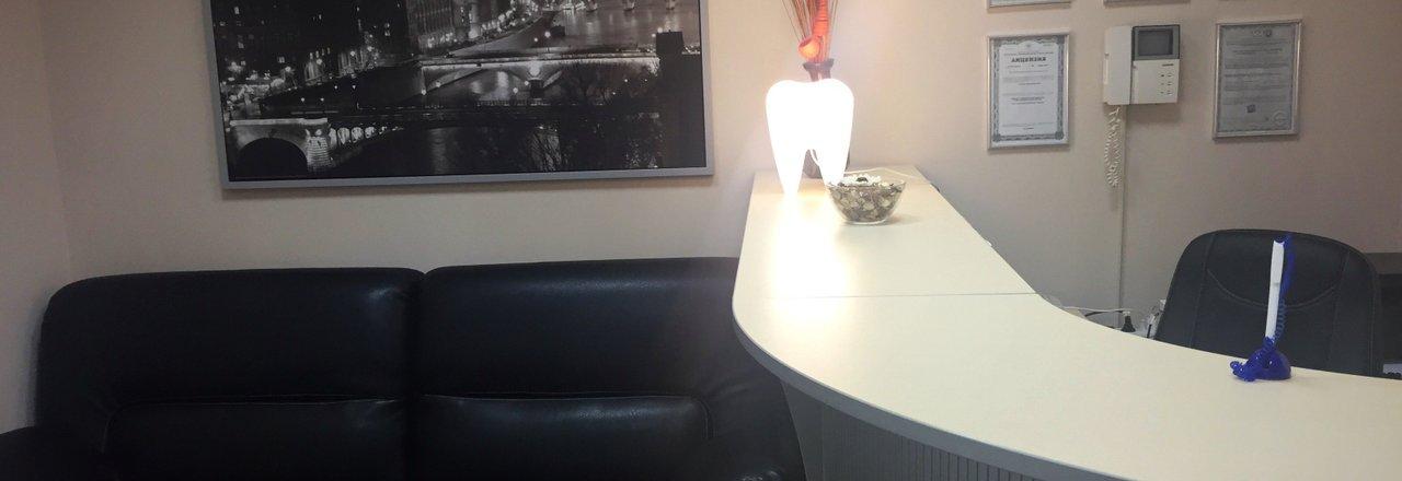 фотография Стоматологической клиники Династия в Люблино