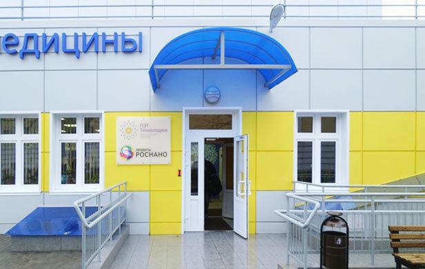 фотография Центра ядерной медицины ПЭТ-Технолоджи в Советском районе