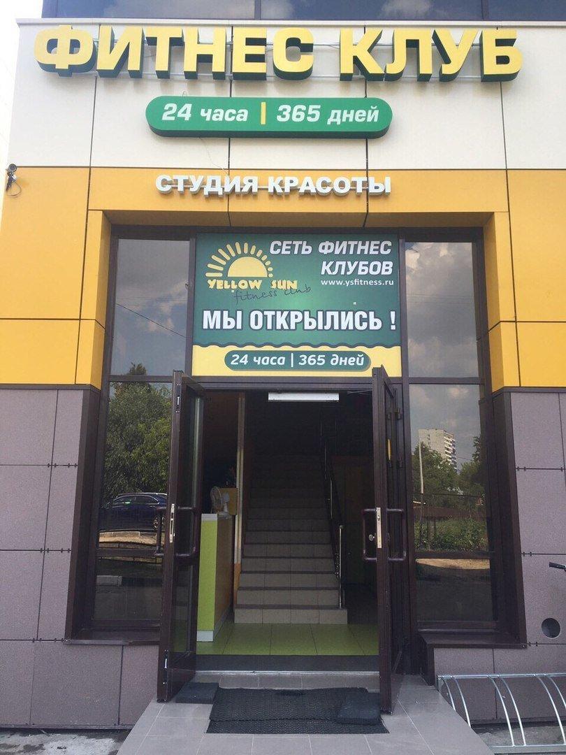 фотография Фитнес-клуба Yellow Sun на улице Свердлова в Подольске