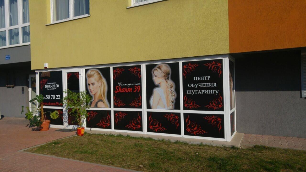фотография Центр обучения шугарингу на улице Некрасова, 3