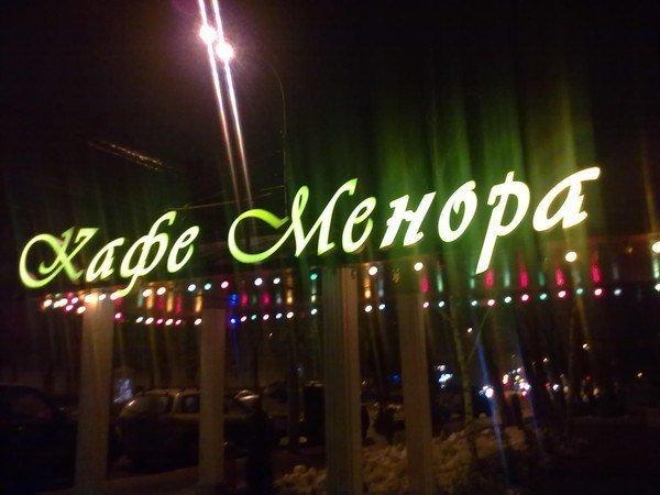 Фотогалерея - Кафе Менора на метро Измайловская