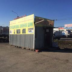 фотография Шиномонтажной мастерской на Гусинобродском шоссе