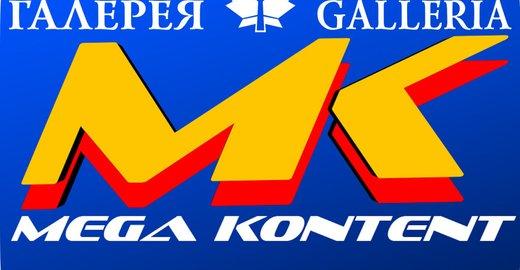 фотография Торгово-сервисного центра Мега Контент на улице Максима Горького
