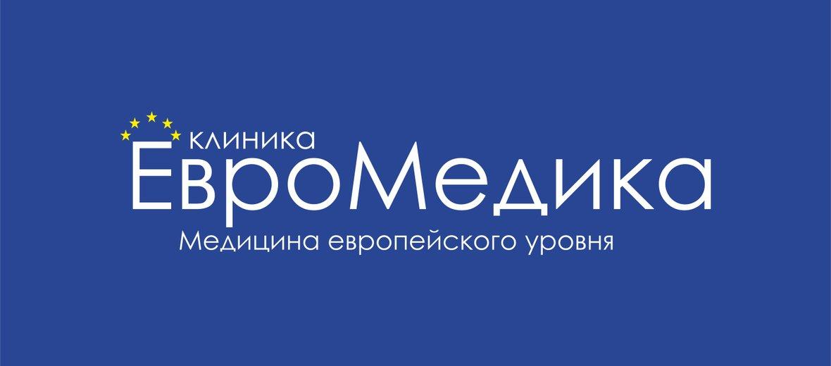 Фотогалерея - Клиника ЕвроМедика на проспекте Ветеранов