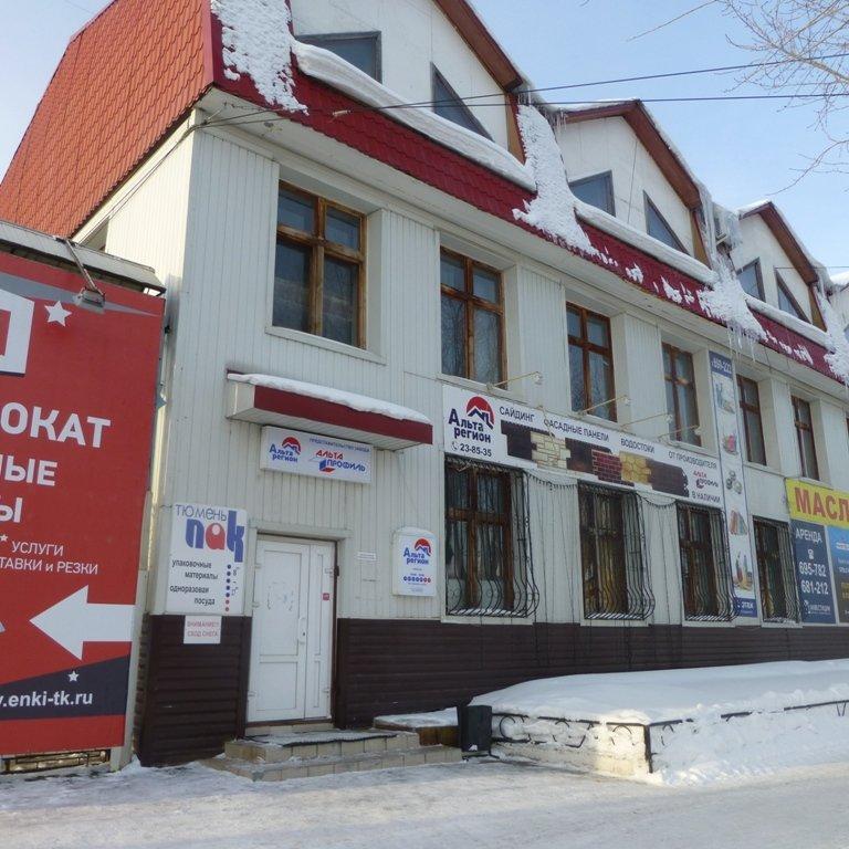 фотография Оптово-розничной компании Тюмень-Пак на Авторемонтной улице