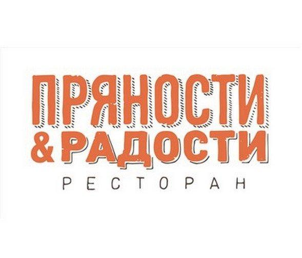 фотография Ресторана Пряности & Радости на улице Белинского, 5