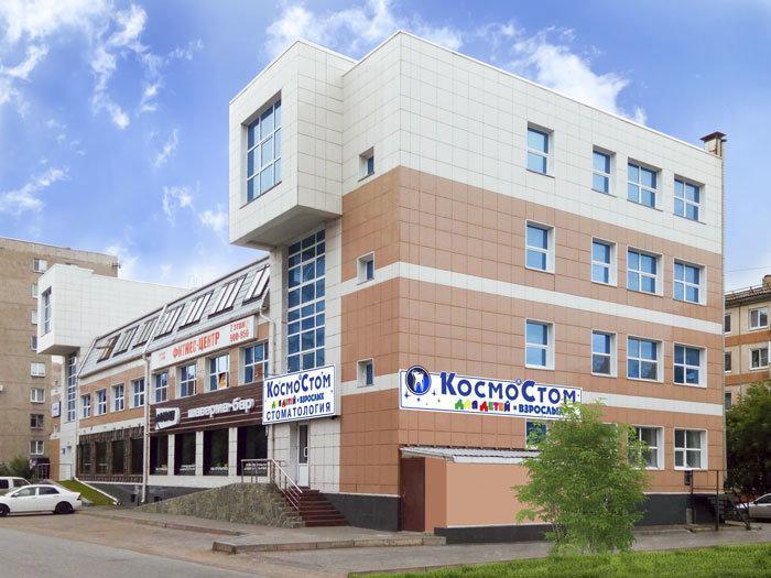 фотография Стоматологии КосмоСтом на Волочаевской улице