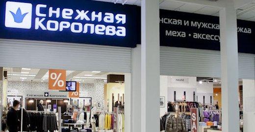 4d3f8b679274 Салон одежды Снежная Королева в ТЦ Columbus - отзывы, фото, каталог  товаров, цены, телефон, адрес и как добраться - Одежда и обувь - Москва -  Zoon.ru