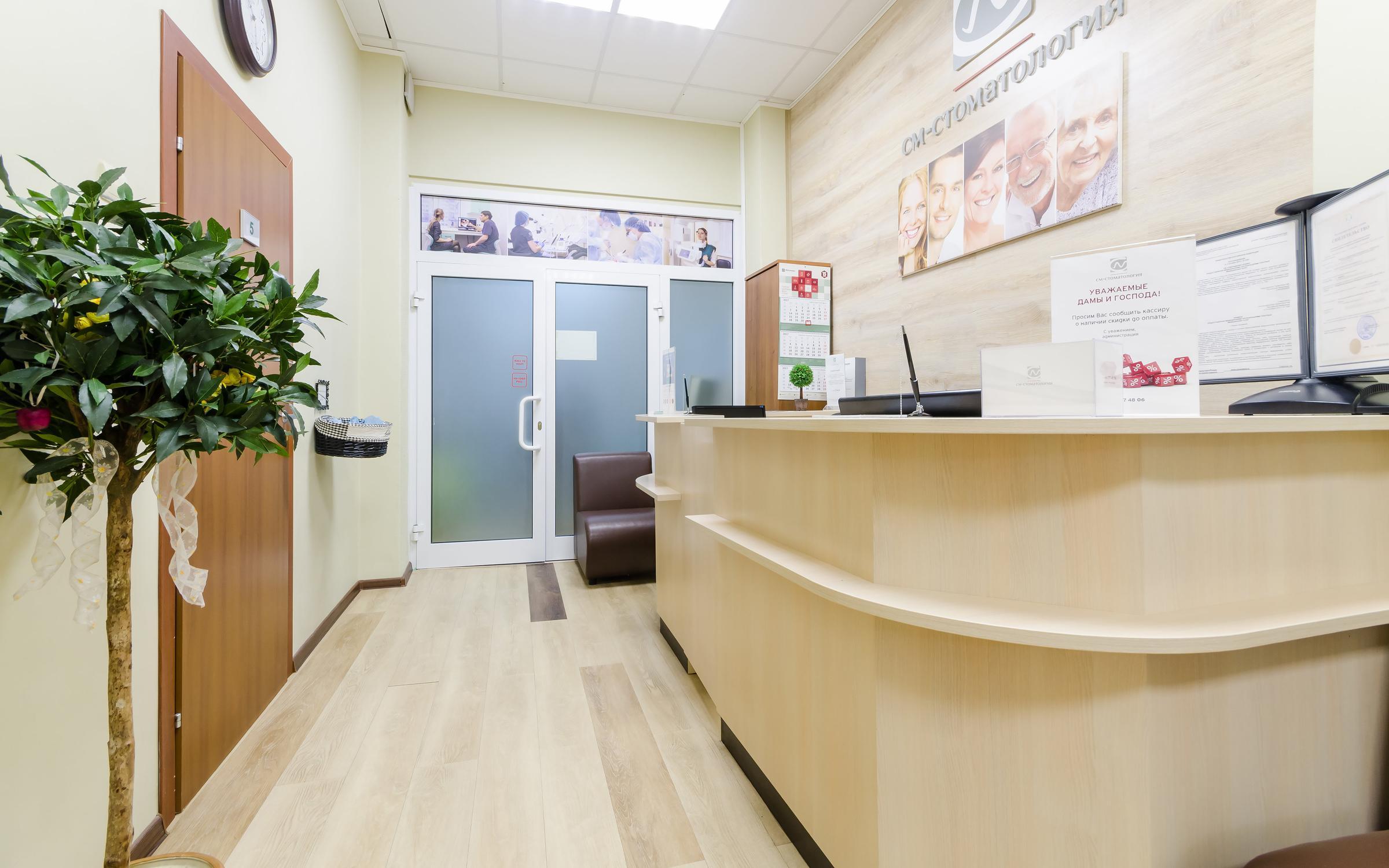 фотография СМ-Стоматология на улице Клары Цеткин
