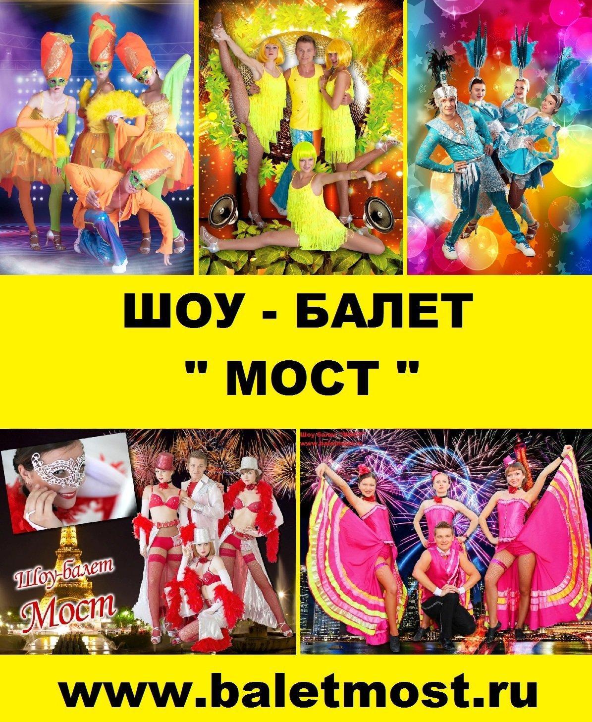 фотография Шоу-балета Мост в Нижегородском районе