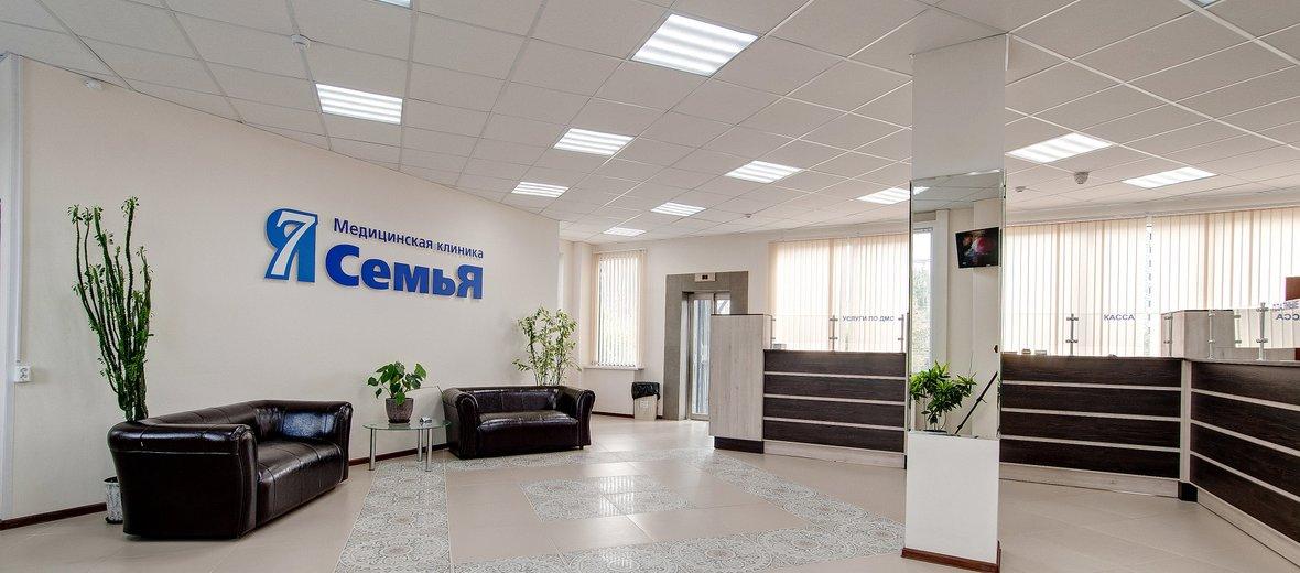Фотогалерея - СемьЯ, медицинская клиника