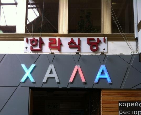 фотография Ресторана Хала