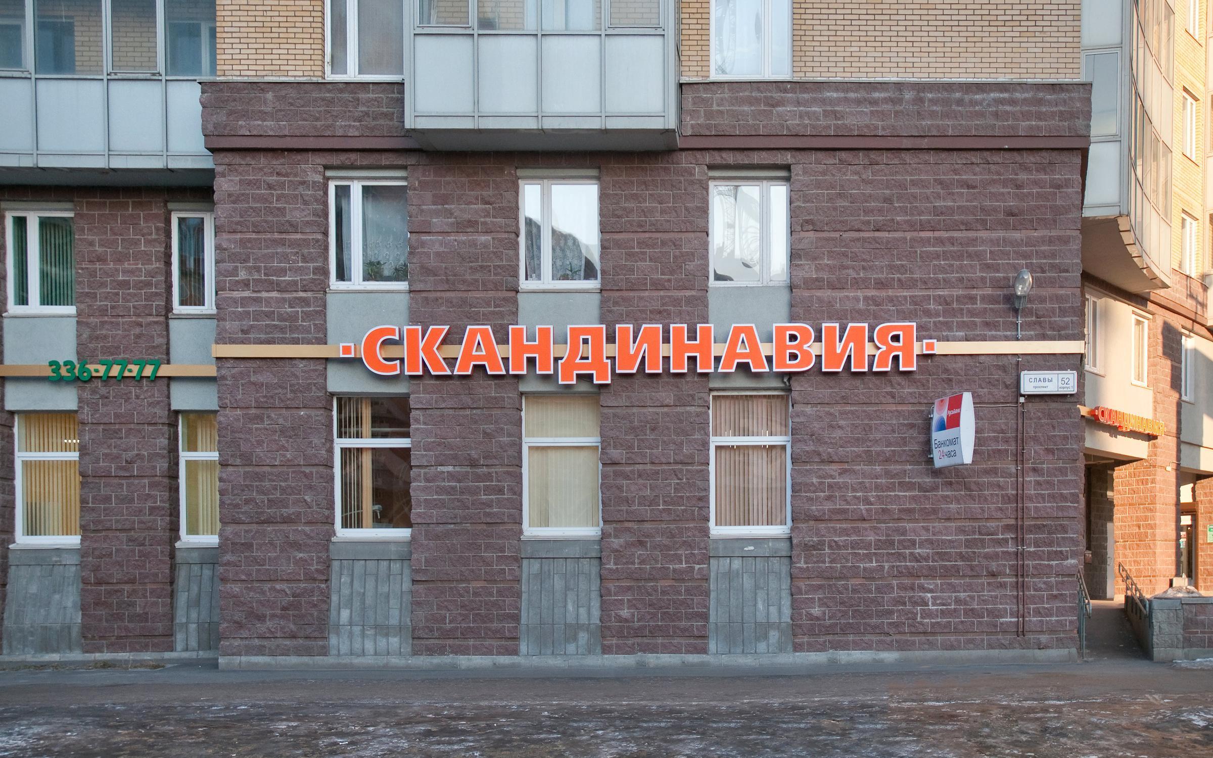 фотография Медицинского центра Скандинавия Фрунзенское отделение