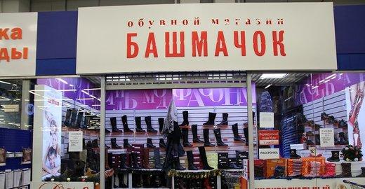 e67f5b73f Отзывы о магазине обуви Башмачок на Красноярском тракте - Одежда и обувь -  Омск