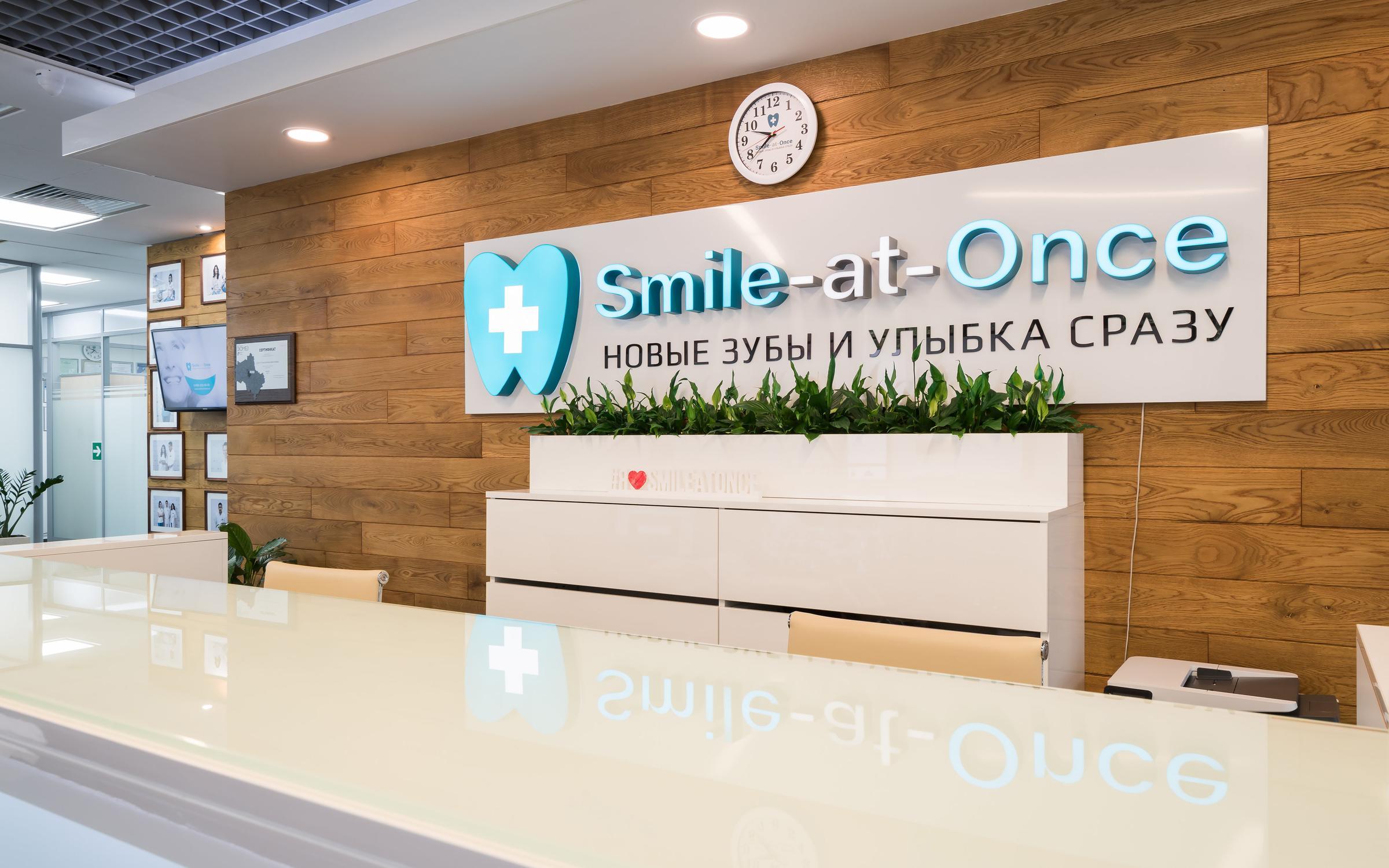 фотография Стоматологии Smile-at-Once на метро Марксистская