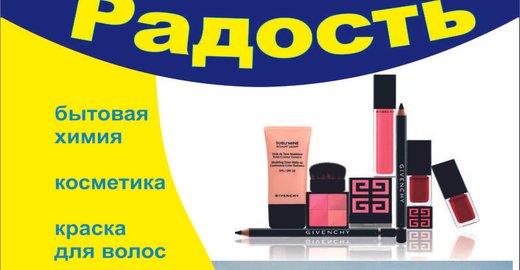 Магазины косметики для волос в калуге