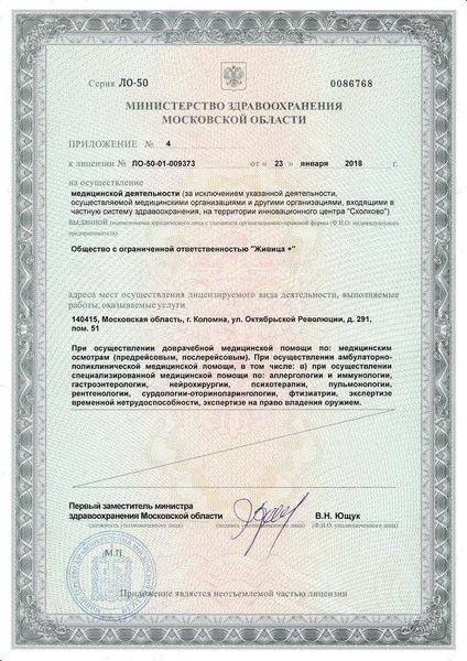 Живица медицинская книжка коломна медицинские книжки в невском районе